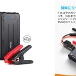 Anker、新製品「Anker Roav ジャンプスターター Pro」の販売を開始