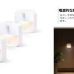 Anker、LEDセンサーライト「Eufy Lumi」の販売を開始