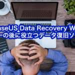 【Ad】EaseUS Data Recovery Wizard は万が一の後に役立つデータ復旧ソフト