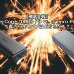 【プロが徹底比較】Anker PowerCore 10000 PD vs. cheero Power Plus 5 今買うべきモバブはどちらだ!?