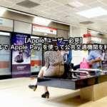 シンガポールで Apple Pay を使って公共交通機関を利用する方法