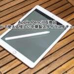 〔Apple Pencil 互換品〕iPad で使える怪しい中華製スタイラスをチェック
