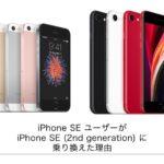 iPhone SE ユーザーが iPhone SE (2nd generation) に乗り換えた理由