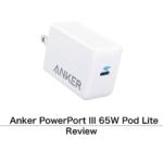 [レビュー]Anker PowerPort III 65W Pod Lite をチェック