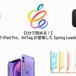 【5分で読める!】新型 iMac や iPad Pro、AirTag が登場した Spring Loaded を大解剖