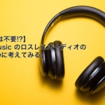 【98%には不要!?】Apple Music のロスレスオーディオの効果を冷静に考えてみる