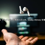 Apple Music のハイレゾ、空間オーディオ、Dolby Atmos を有効にする方法