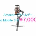 【Amazon プライムデー】DJI Osmo Mobile 3 が¥7,000で販売中 Mavic Mini などもちょっとお安く