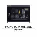 [レビュー]梅雨シーズン必須のカメラアイテム HOKUTO 防湿庫 25L をチェック