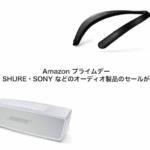 Amazon、プライムデーにて BOSE・SHURE・SONY などのオーディオ製品のセールを開催中