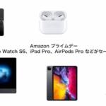 Amazon プライムデーで Apple Watch S6、iPad Pro、AirPods Pro などがセール中