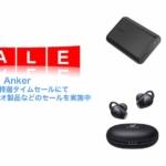 Anker、Amazon 特選タイムセールにて充電器やオーディオ製品などのセールを実施中