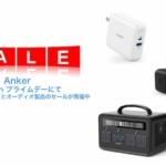 Amazon プライムデーにて Anker の人気のモバイルグッズとオーディオ製品のセールが開催中
