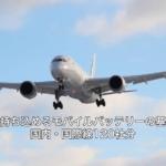 【2021年9月版】飛行機に持ち込めるモバイルバッテリーの基準 国内・国際線120社分