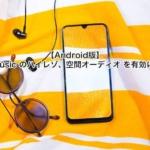 【Android版】Apple Music のハイレゾ、空間オーディオ を有効にする方法